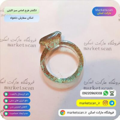 انگشتر طرح الماس سبز اکلیلی فروشگاه اینترنتی مارکت اسکن