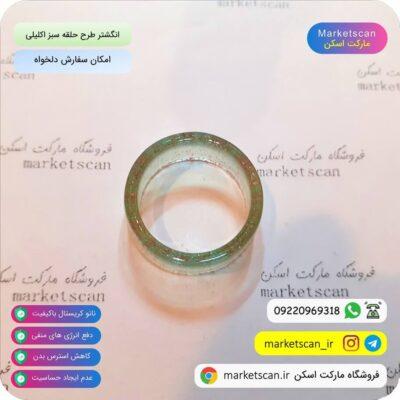 انگشتر طرح حلقه سبز اکلیلی فروشگاه اینترنتی مارکت اسکن