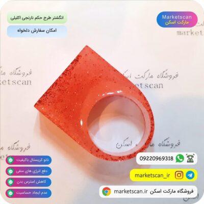 انگشتر طرح حکم نارنجی اکلیلی فروشگاه اینترنتی مارکت اسکن