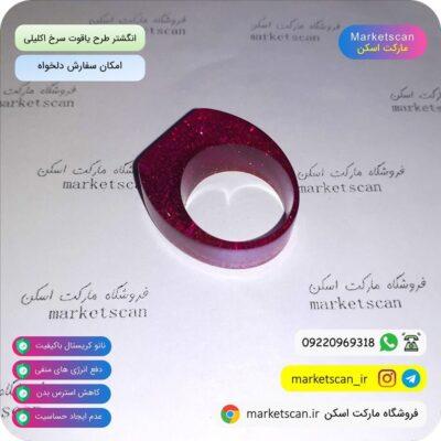 انگشتر طرح یاقوت سرخ اکلیلی فروشگاه اینترنتی مارکت اسکن