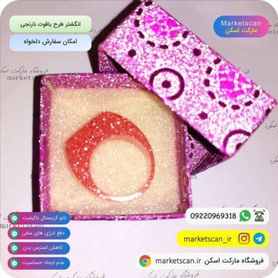 انگشتر طرح یاقوت نارنجی فروشگاه اینترنتی مارکت اسکن