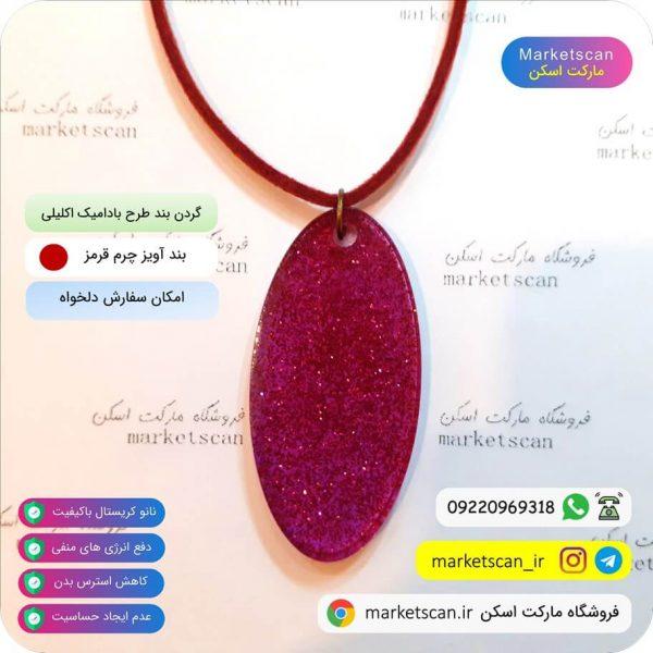 گردن بند طرح بادامیک اکلیلی فروشگاه اینترنتی مارکت اسکن