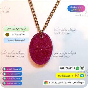 گردن بند طرح بیزی اکلیلی فروشگاه اینترنتی مارکت اسکن
