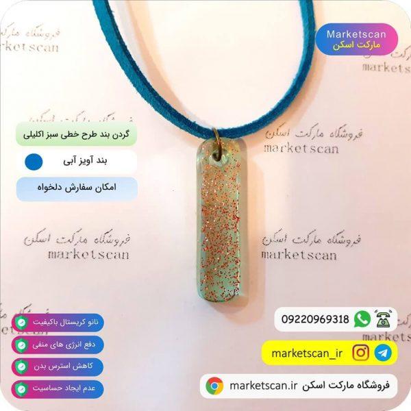 گردن بند طرح خطی سبز اکلیلی فروشگاه اینترنتی مارکت اسکن