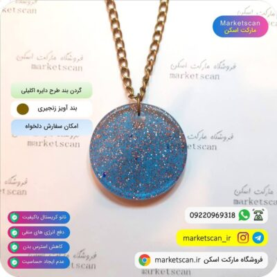 گردن بند طرح دایره اکلیلی فروشگاه اینترنتی مارکت اسکن