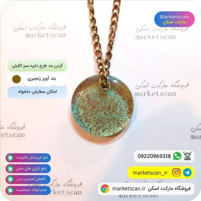 گردن بند طرح دایره سبز اکلیلی فروشگاه اینترنتی مارکت اسکن