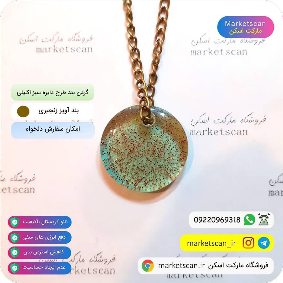 گردن بند طرح دایره سبز اکلیلی فروشگاه اینترنتی مارکت اسکن