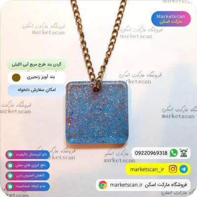 گردن بند طرح مربع آبی اکلیلی فروشگاه اینترنتی مارکت اسکن