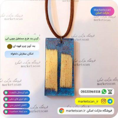 گردن بند طرح مستطیل چوبی آبی فروشگاه اینترنتی مارکت اسکن
