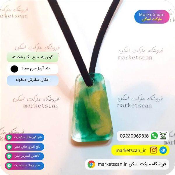 گردن بند طرح مگان شکسته فروشگاه اینترنتی مارکت اسکن