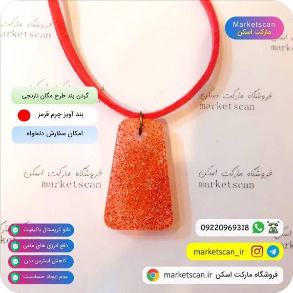 گردن بند طرح مگان نارنجی فروشگاه اینترنتی مارکت اسکن