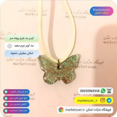 گردن بند طرح پروانه سبز فروشگاه اینترنتی مارکت اسکن