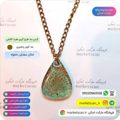 گردن بند طرح گرین هرت اکلیلی فروشگاه اینترنتی مارکت اسکن