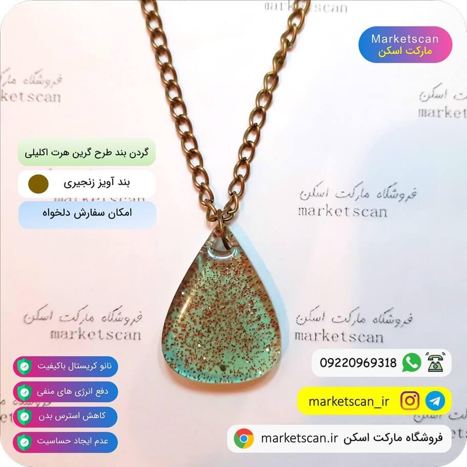 گردن بند طرح گرین هرت اکلیلی فروشگاه اینترنتی مارکت اسکن